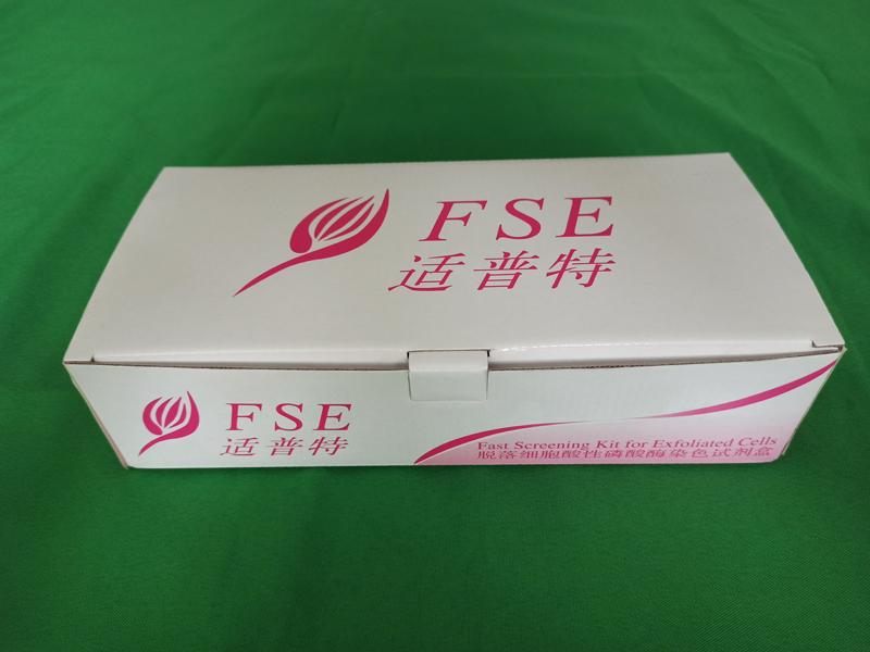 脫落細胞酸性磷酸酶染色試劑盒(FSE)